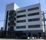 東大阪センター